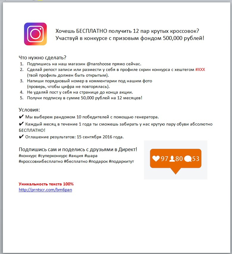 Конкурс Instagram для @nanshoose