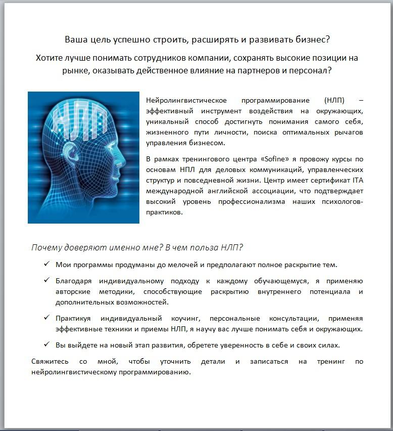 Продающий текст. Нейролингвистическое программирование