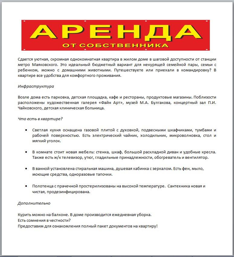 Объявление на АВИТО об аренде квартиры