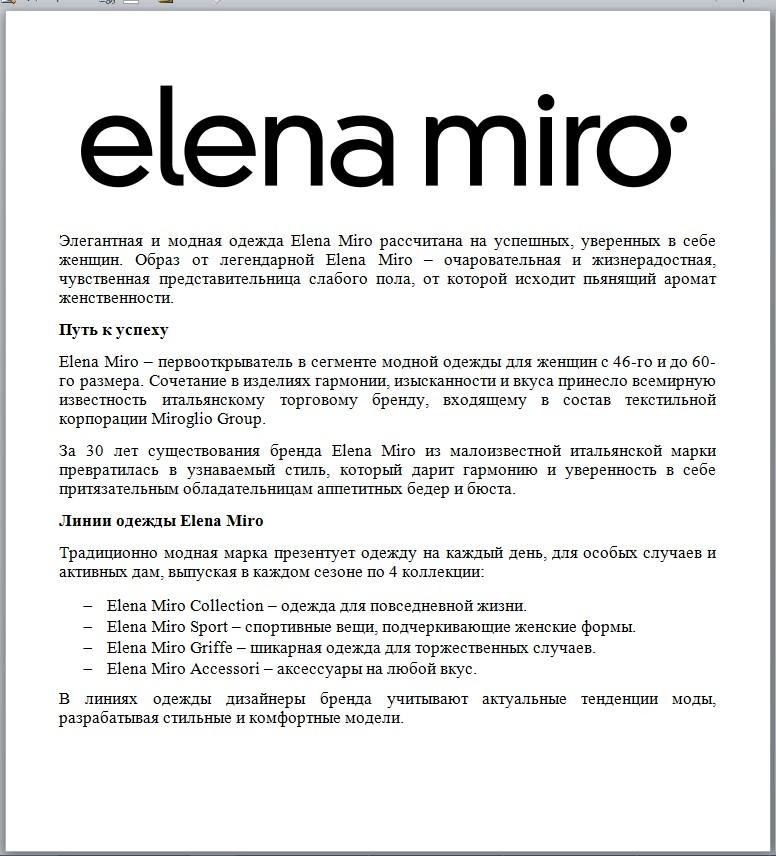 Информационный текст о бренде Elena Miro