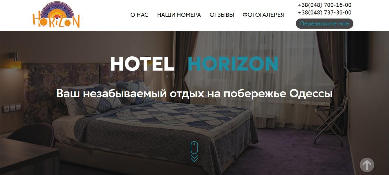Сайт для небольшого приватного отеля в Одессе