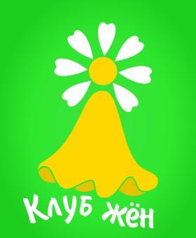 """Логотип """"Клуб жен"""""""