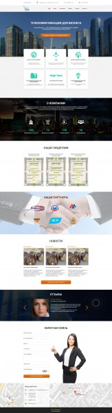 Лендинг интернет-провайдера