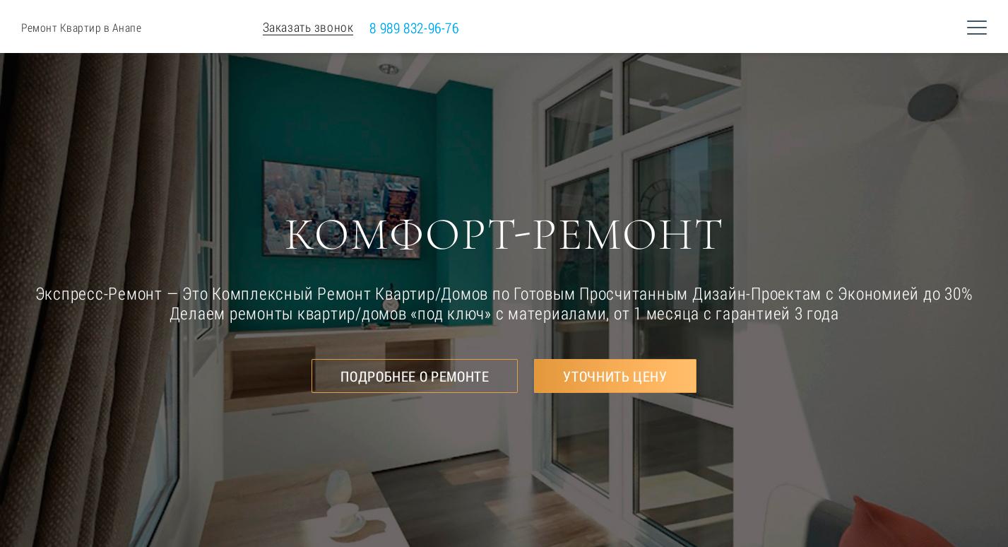 Верстка Landing Page для компании по ремонту квартир в Анапе