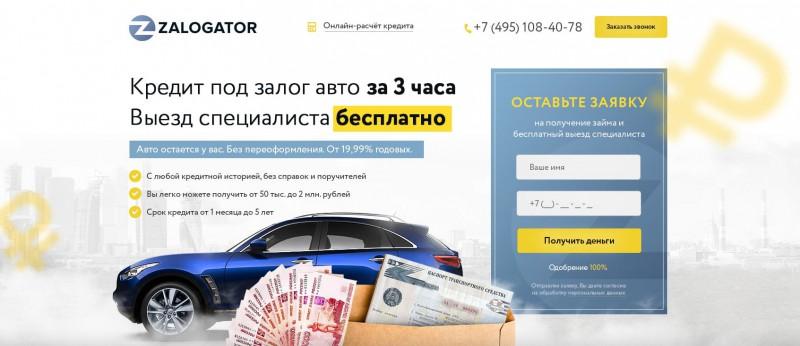 Залог авто под ПТС