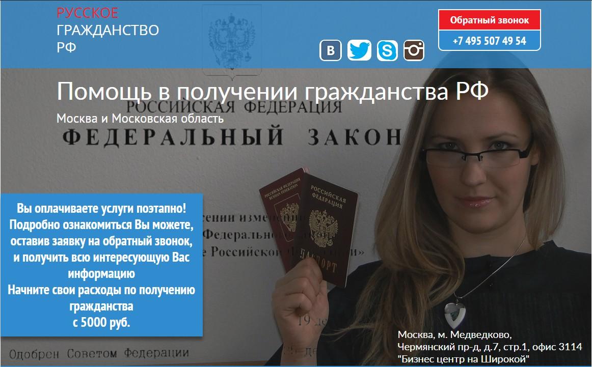 юридическая консультация по вопросам гражданства