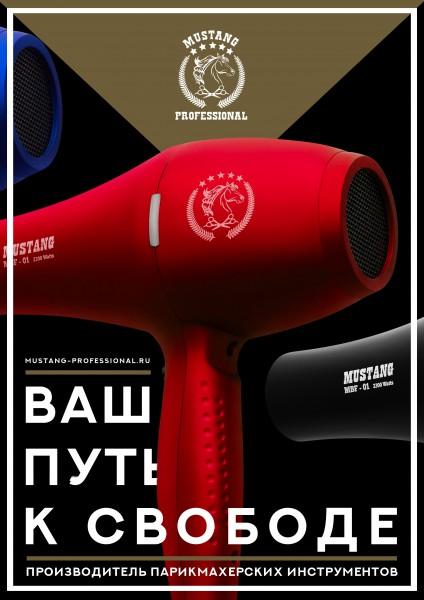 """Постер длябренда парикмахерских инструментов """"Mustang"""""""
