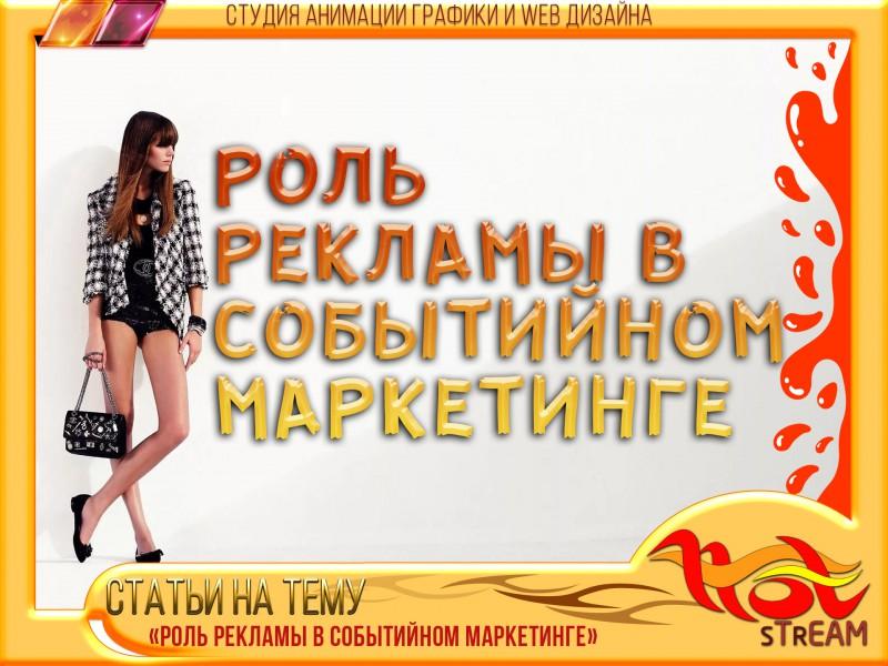 """СТАТЬИ """"Роль рекламы в событийном маркетинге"""""""