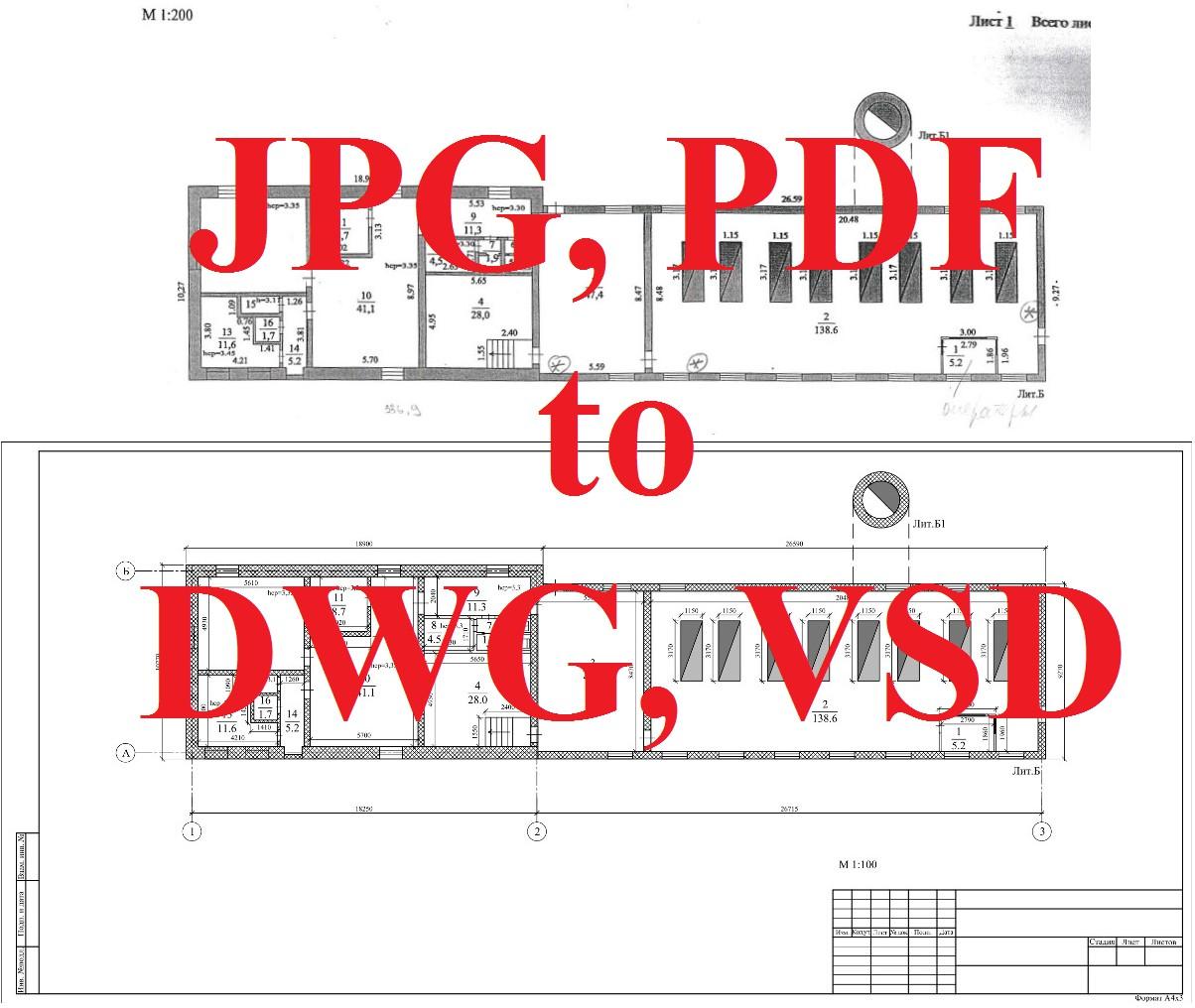Перевод из JPG, PDF в DWG, VSD