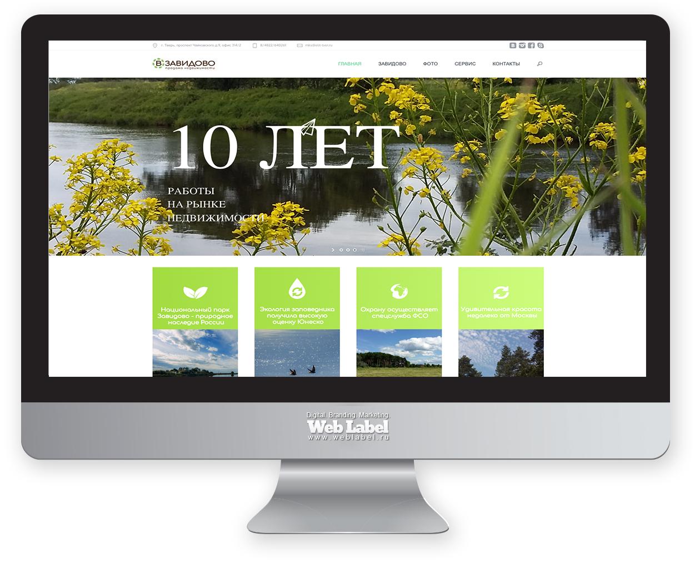 Вирусный маркетинг для vzavidovo.ru