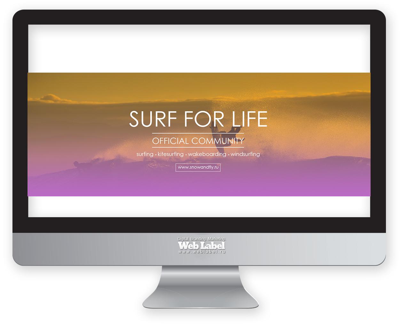 """Оформление социальной сети для сообщества """"SURF FOR LIFE"""""""