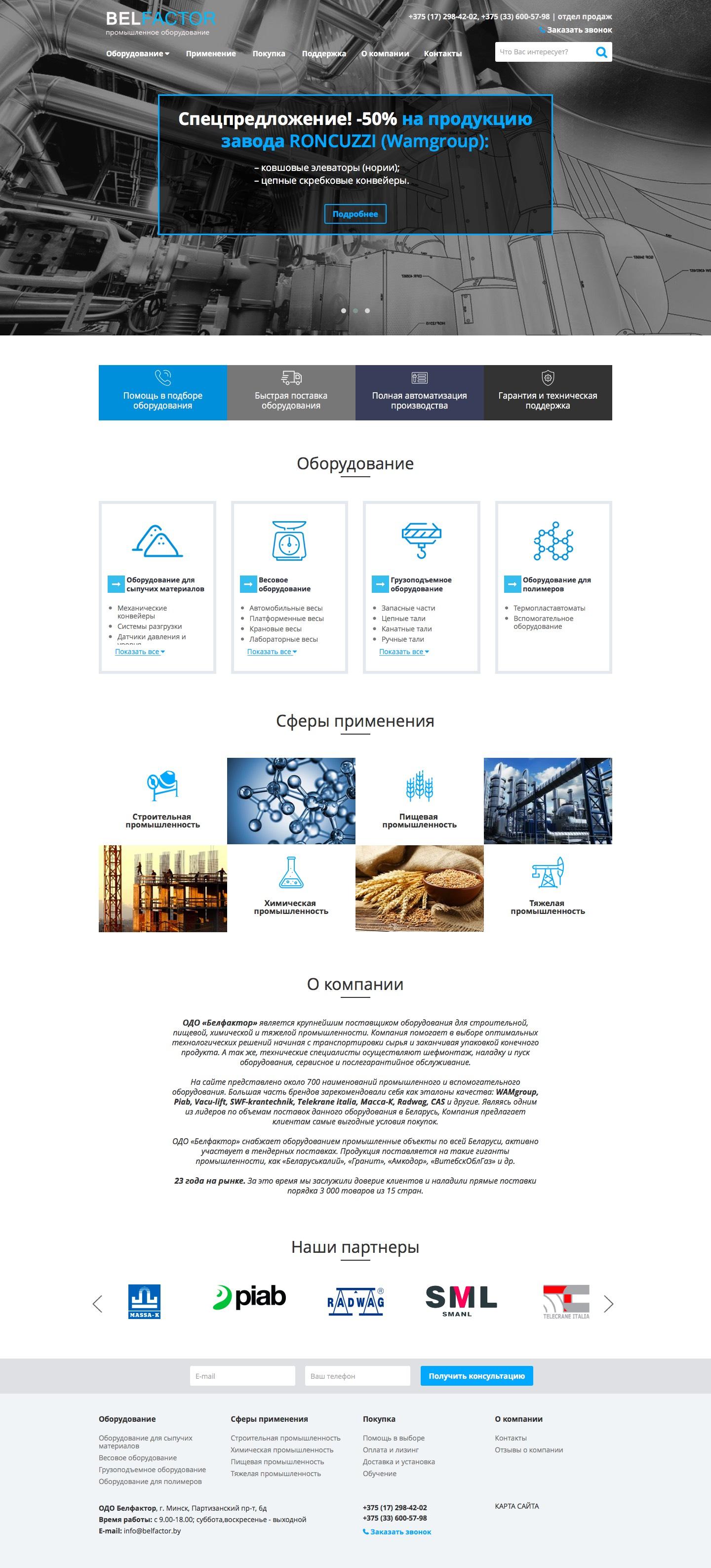 Каталог промышленного оборудования http://belfactor.by