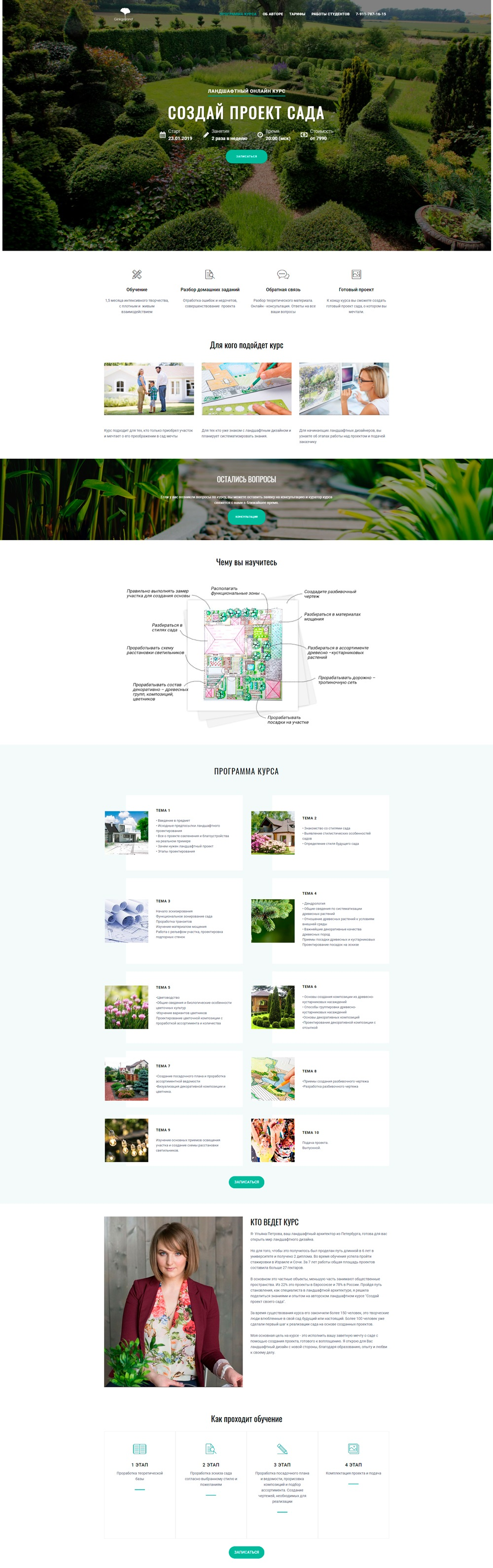 Разработка лендинга курсов по ландшафтному дизайну
