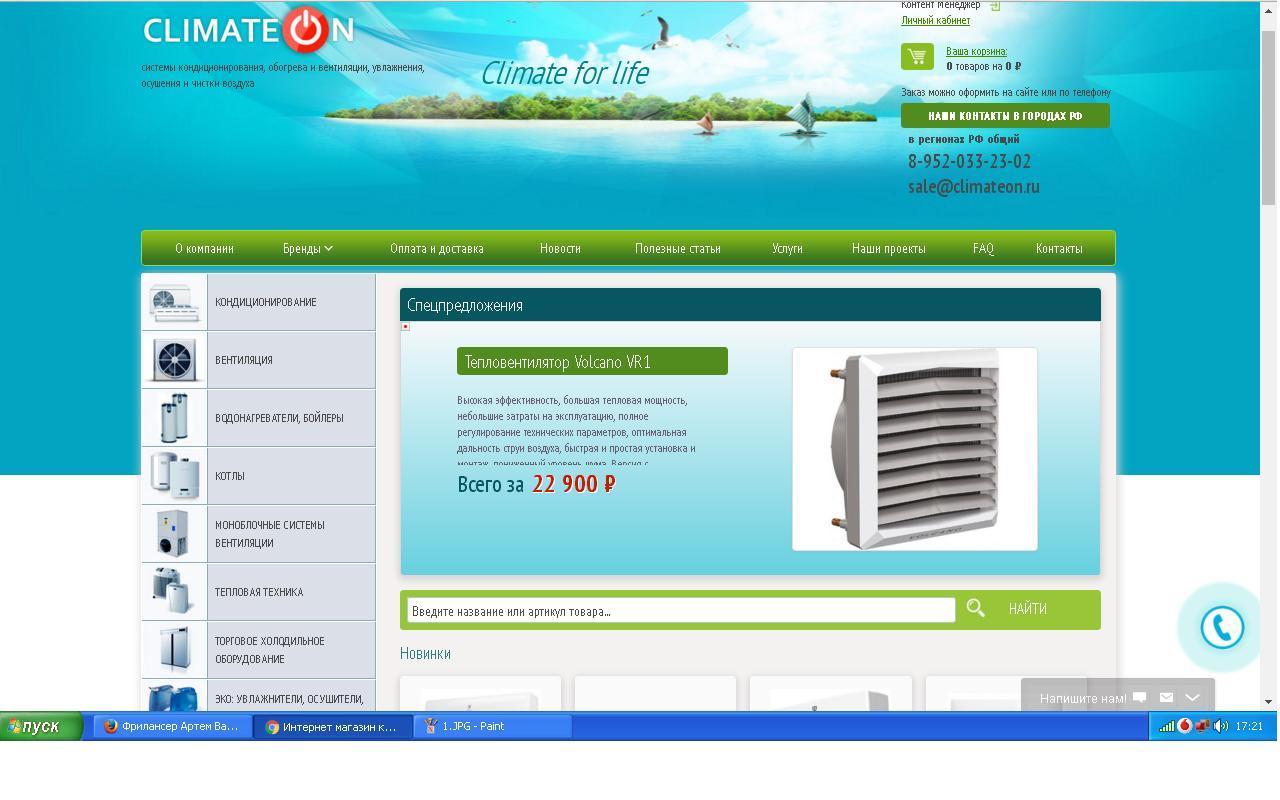 Интернет магазин кондиционеров CLIMATEON