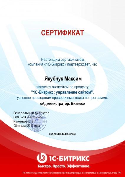 Сертификат Битрикс Администратор Бизнес