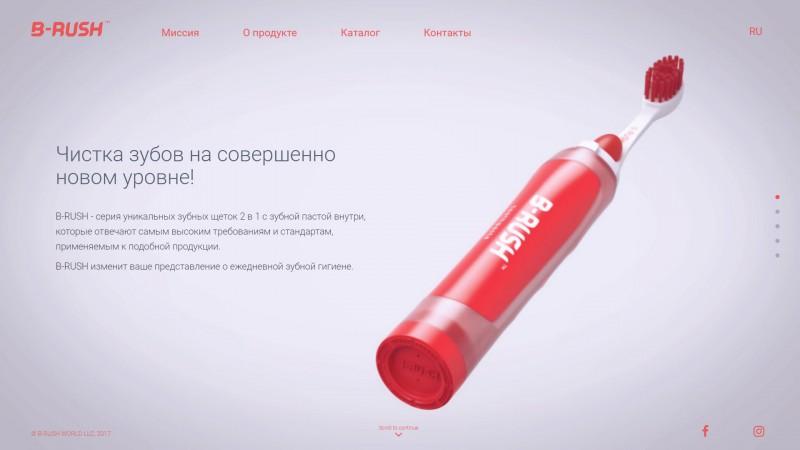 Промо сайт зубной щетки