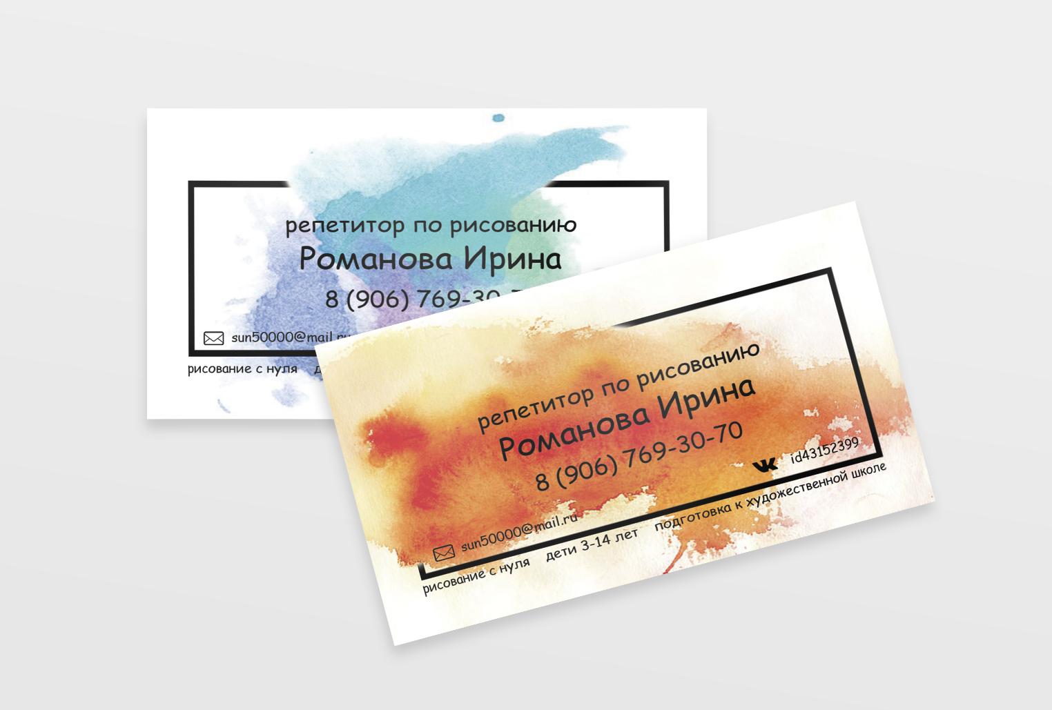 картинки на визитку школы шаблон позволяет
