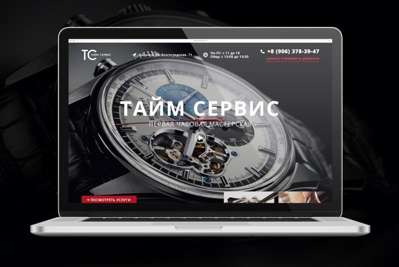 Часовая мастерская Тайм Сервис