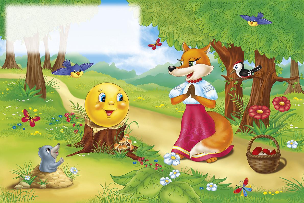 Картинки из сказки колобок детские