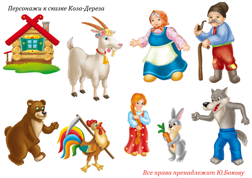 герои русских сказок картинки для театра иногда фото