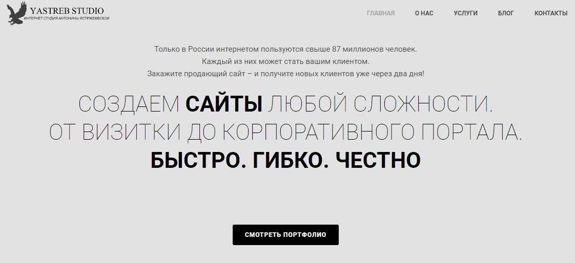"Тексты и структура лендинга веб-студии ""Yastreb Studio"""