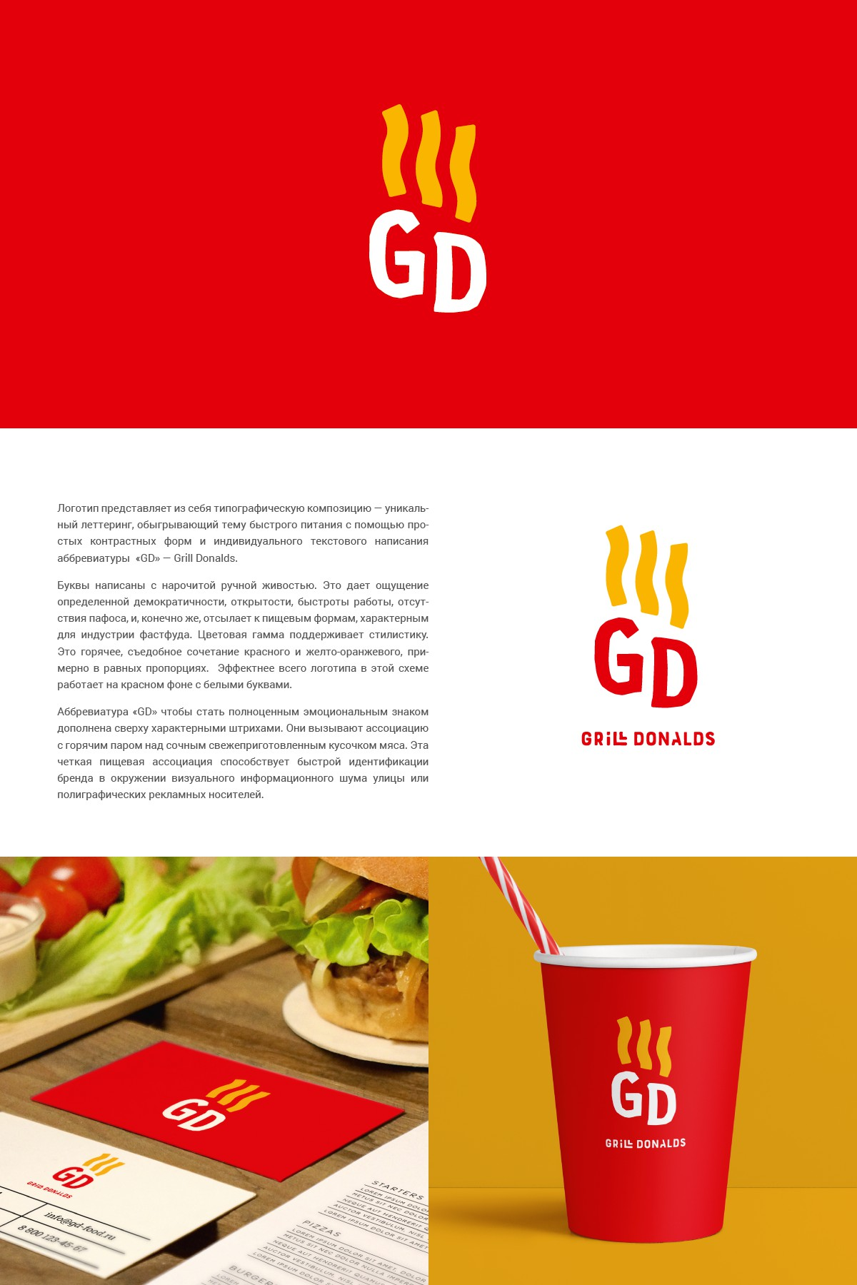Grill Donalds