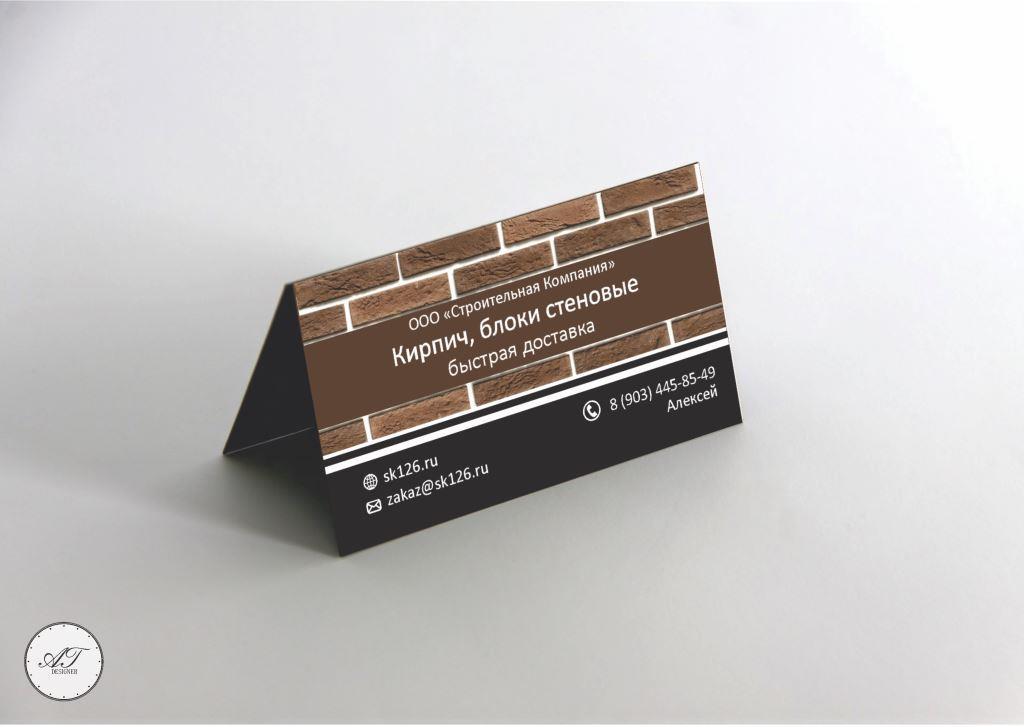 пример визитки строительной компании фото ведь