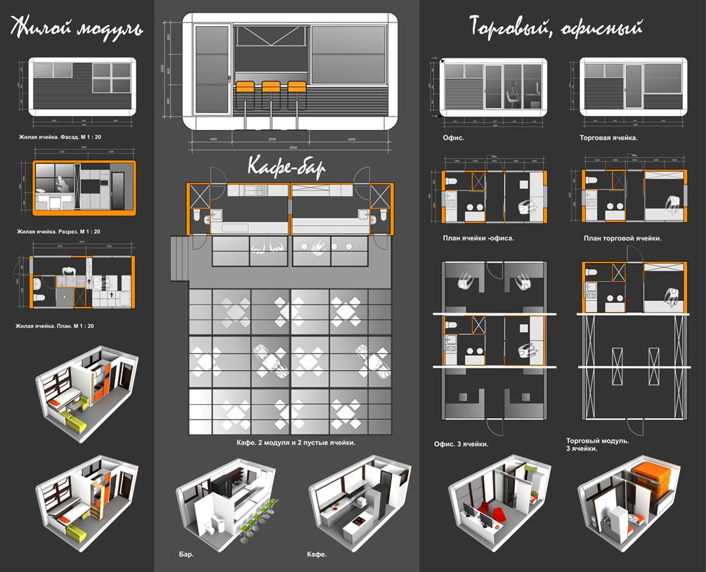 Дипломная работа: мобильные жилые ячейки