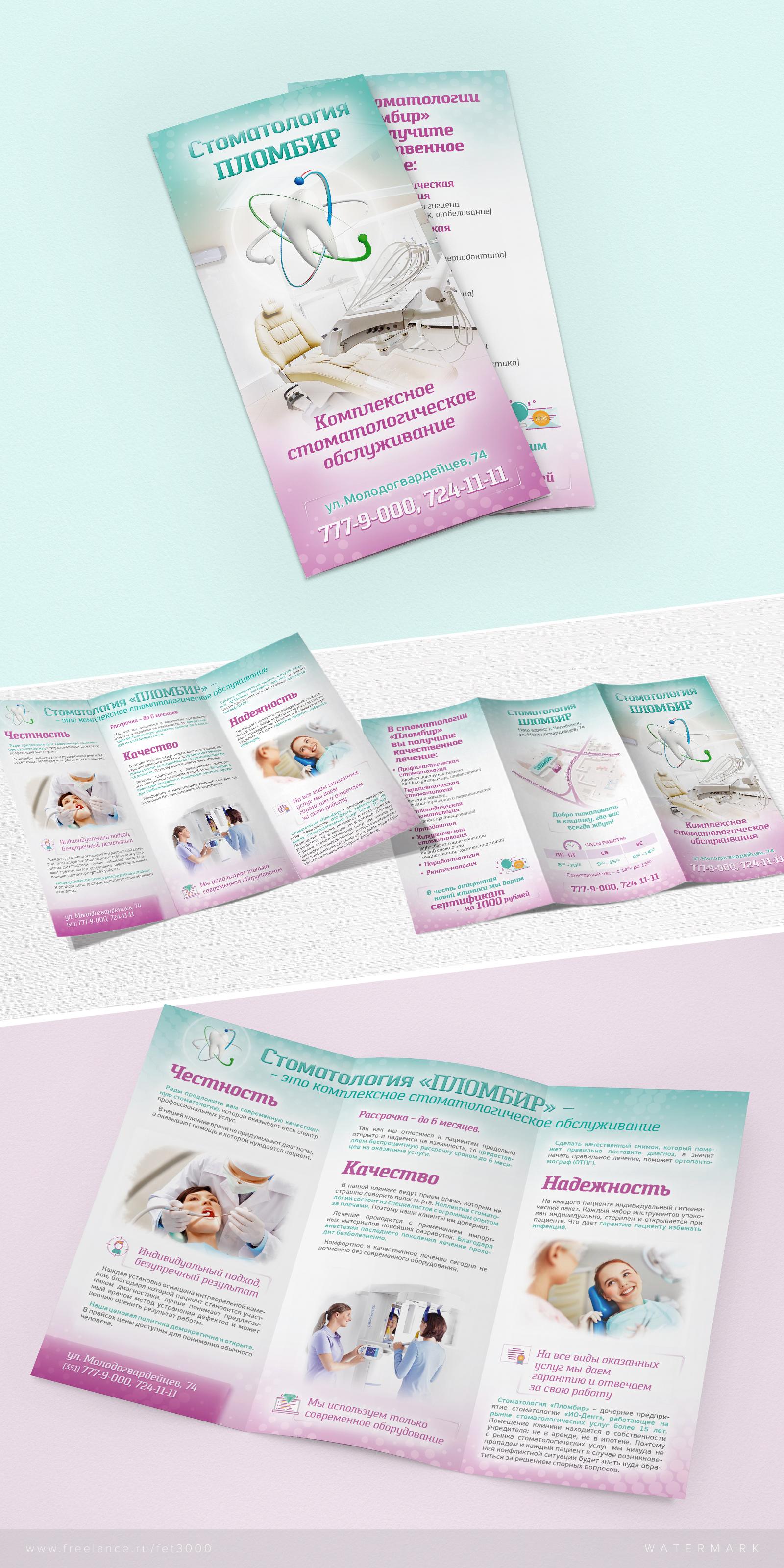 Дизайн буклета стоматологии