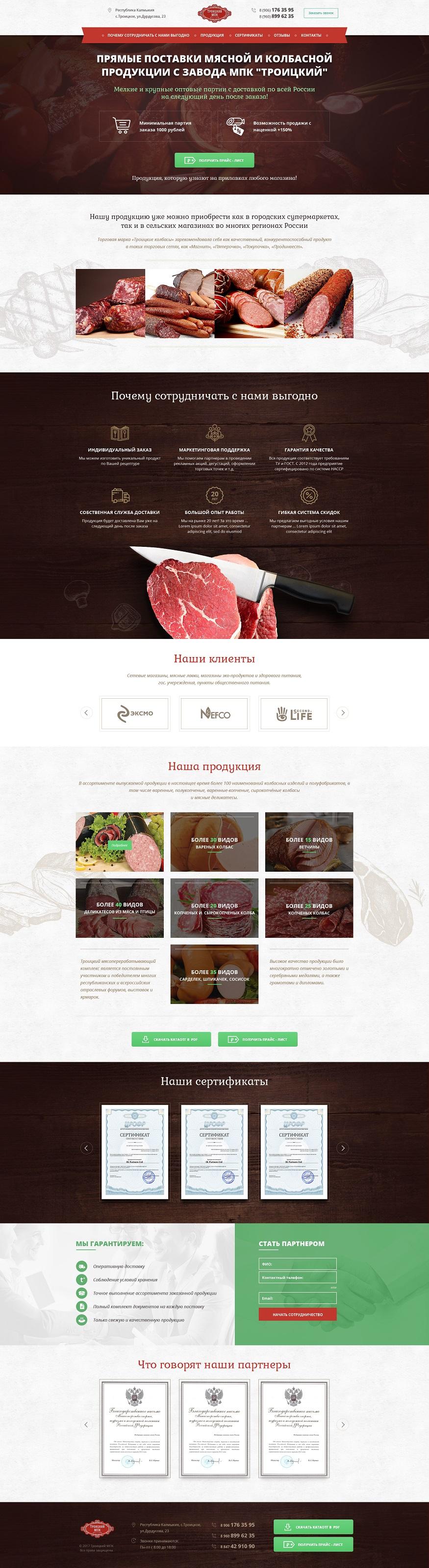 Landing Page для мясокомбината