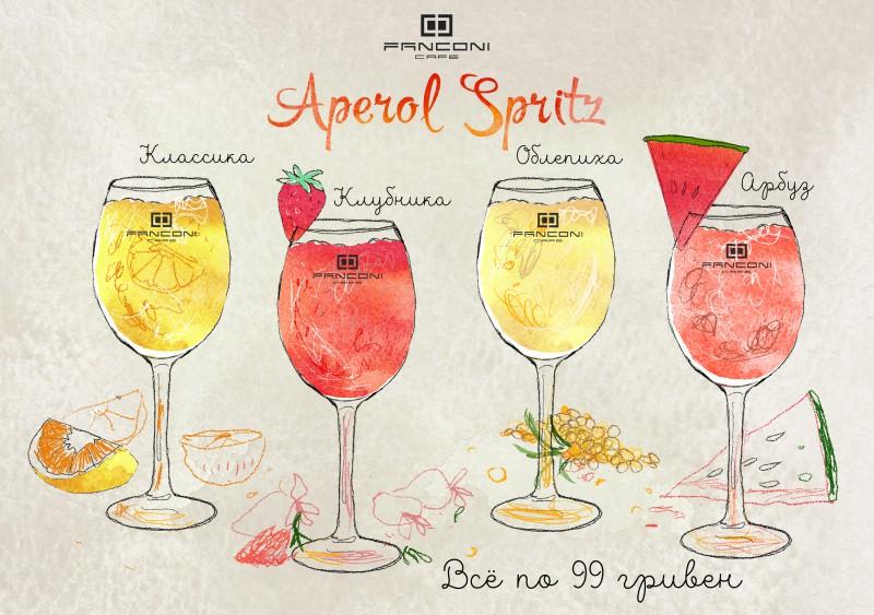 Листовка Aperol Spritz ресторан Fanconi, Одесса
