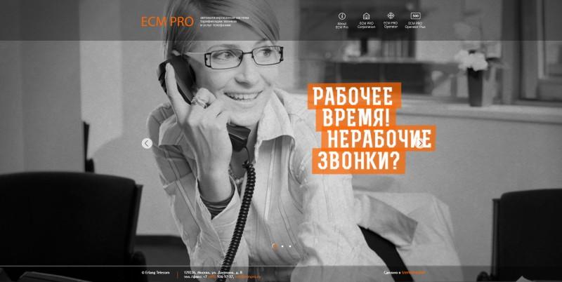 Сайт компании ECM PRO