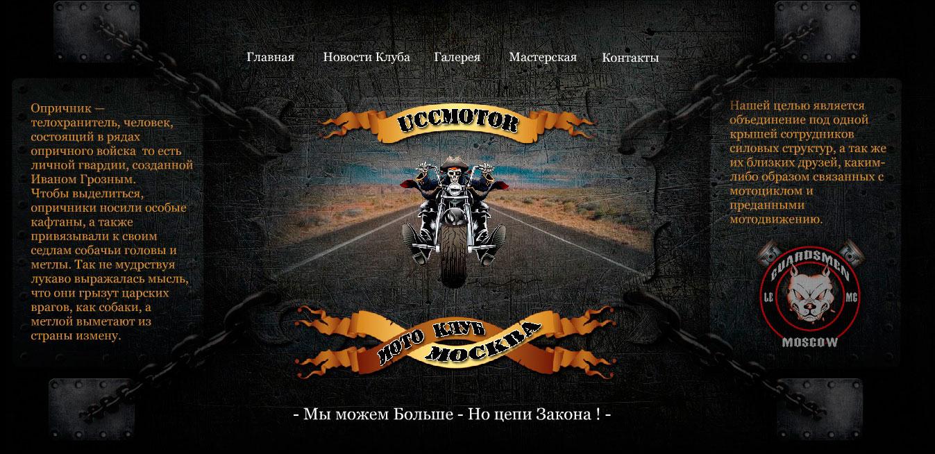 Тестовая страница сайта Мотоклуба