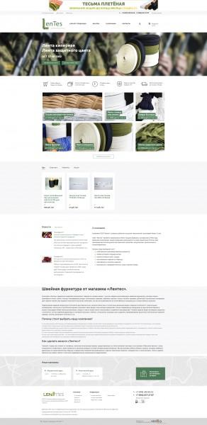 Интернет-магазин швейной фурнитуры Lentes.ru