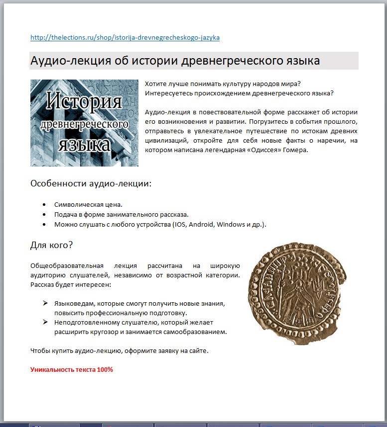 Продающее описание лекции по греческому языку