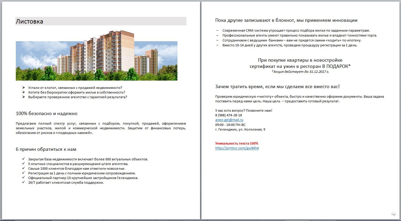 Продающая листовка для агентства недвижимости