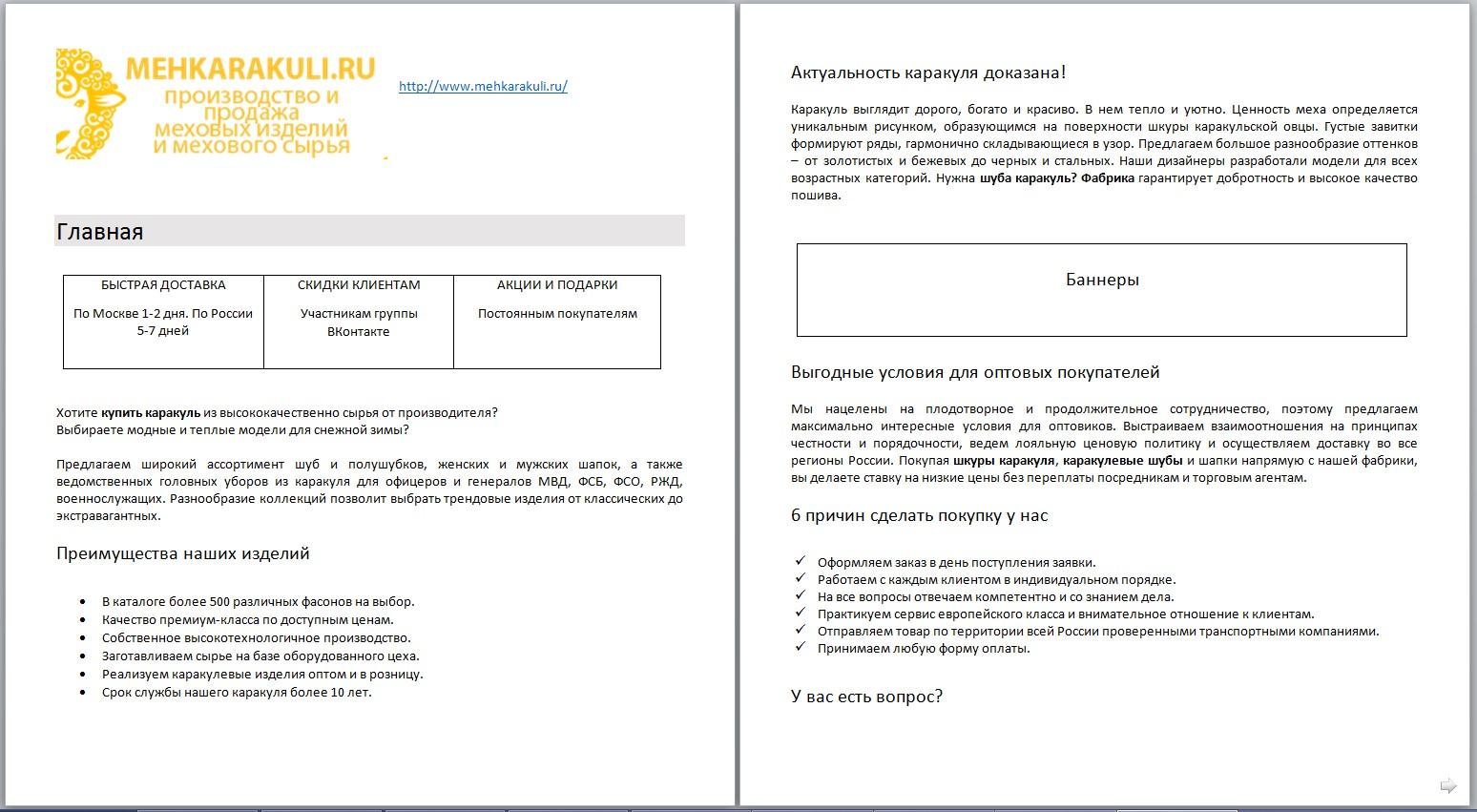 Продающий текст - фабрика каракулевых изделий для ФСБ (отрывок)