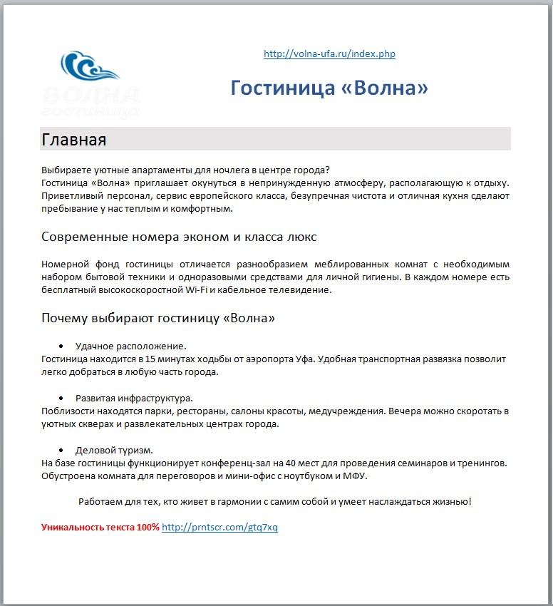 """Описание гостиницы """"Волна"""" (г. Уфа)"""