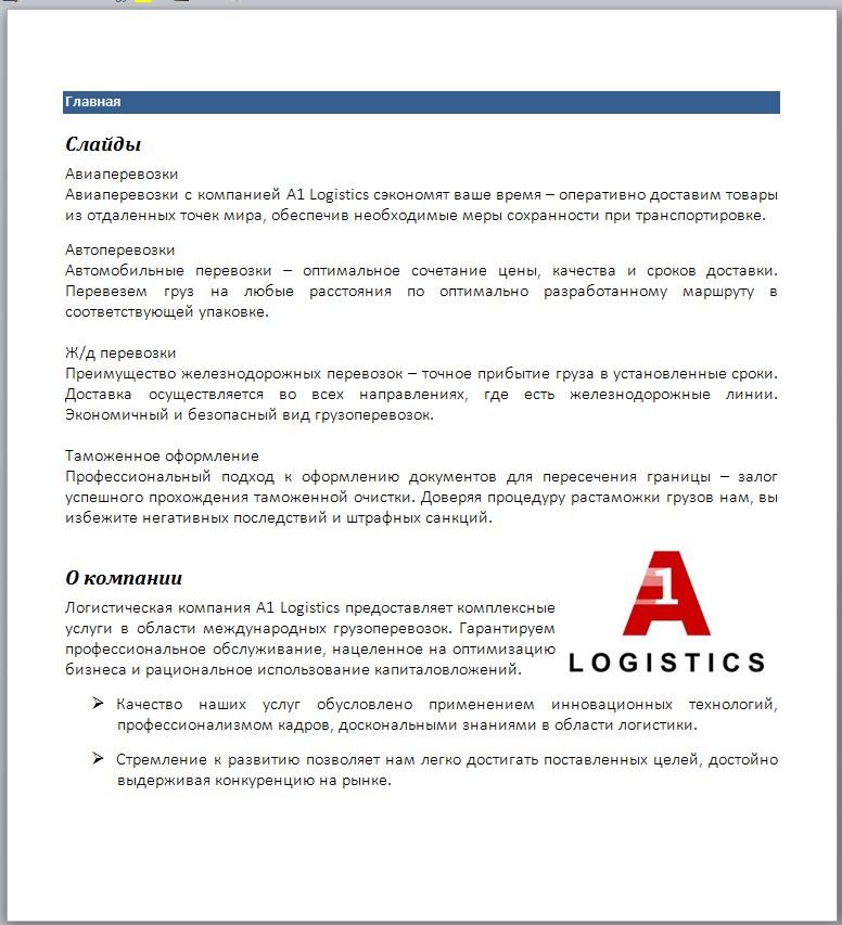 О компании А1 Логистика