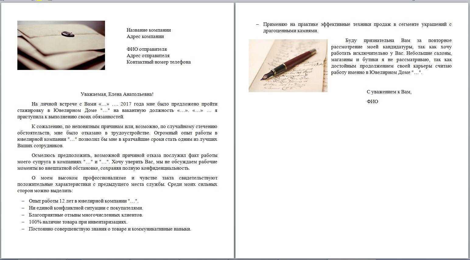 Неофициальное письмо директору компании о трудоустройстве