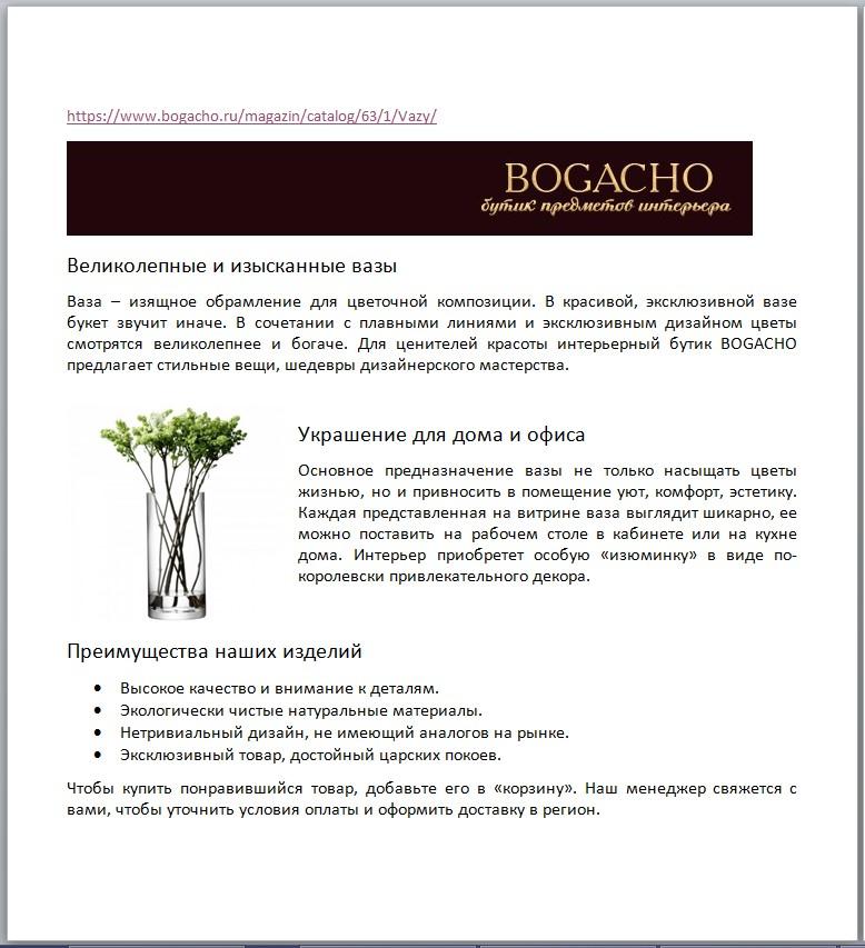 Художественное описание вазы