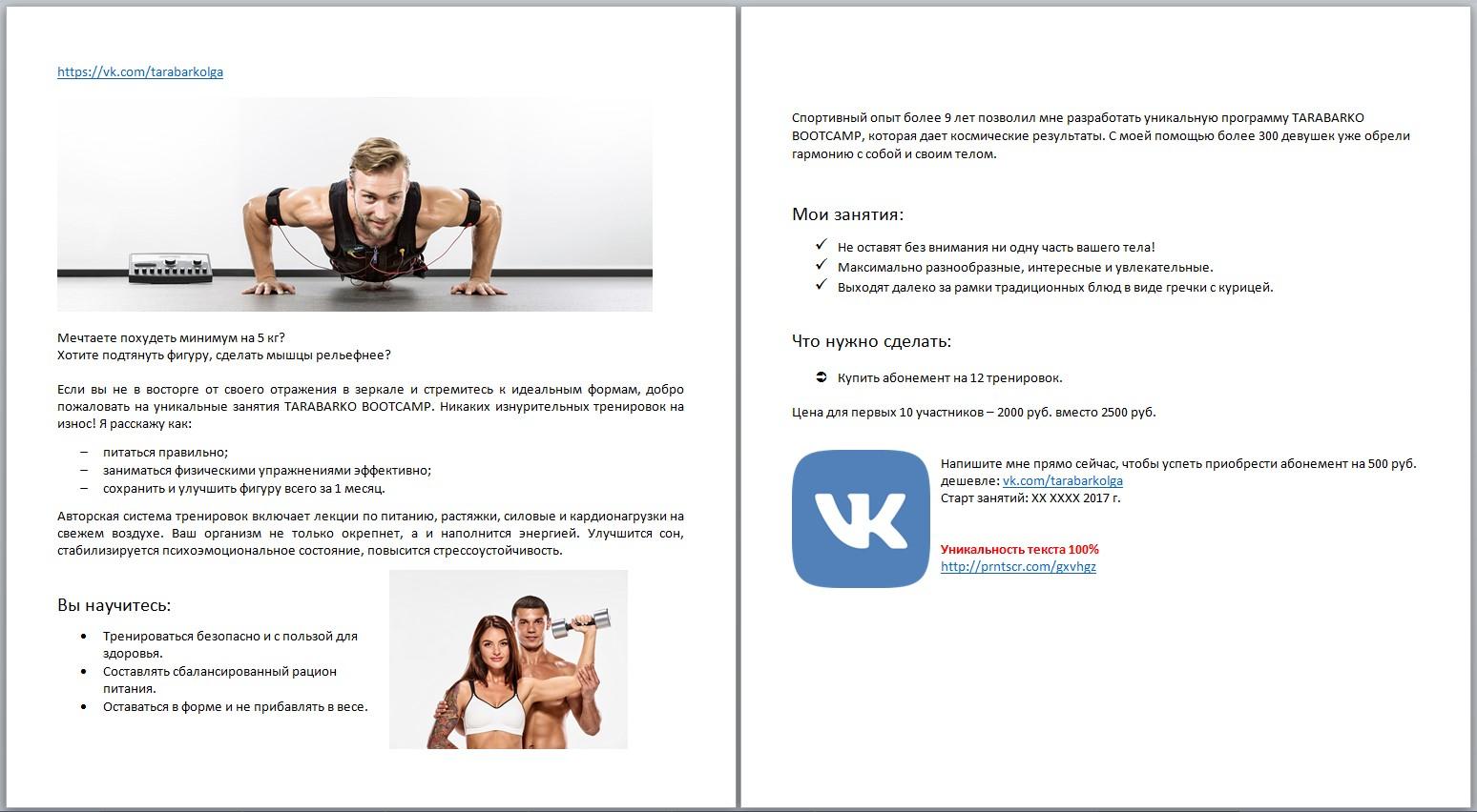 Продающий пост ВКонтакте - тренировки