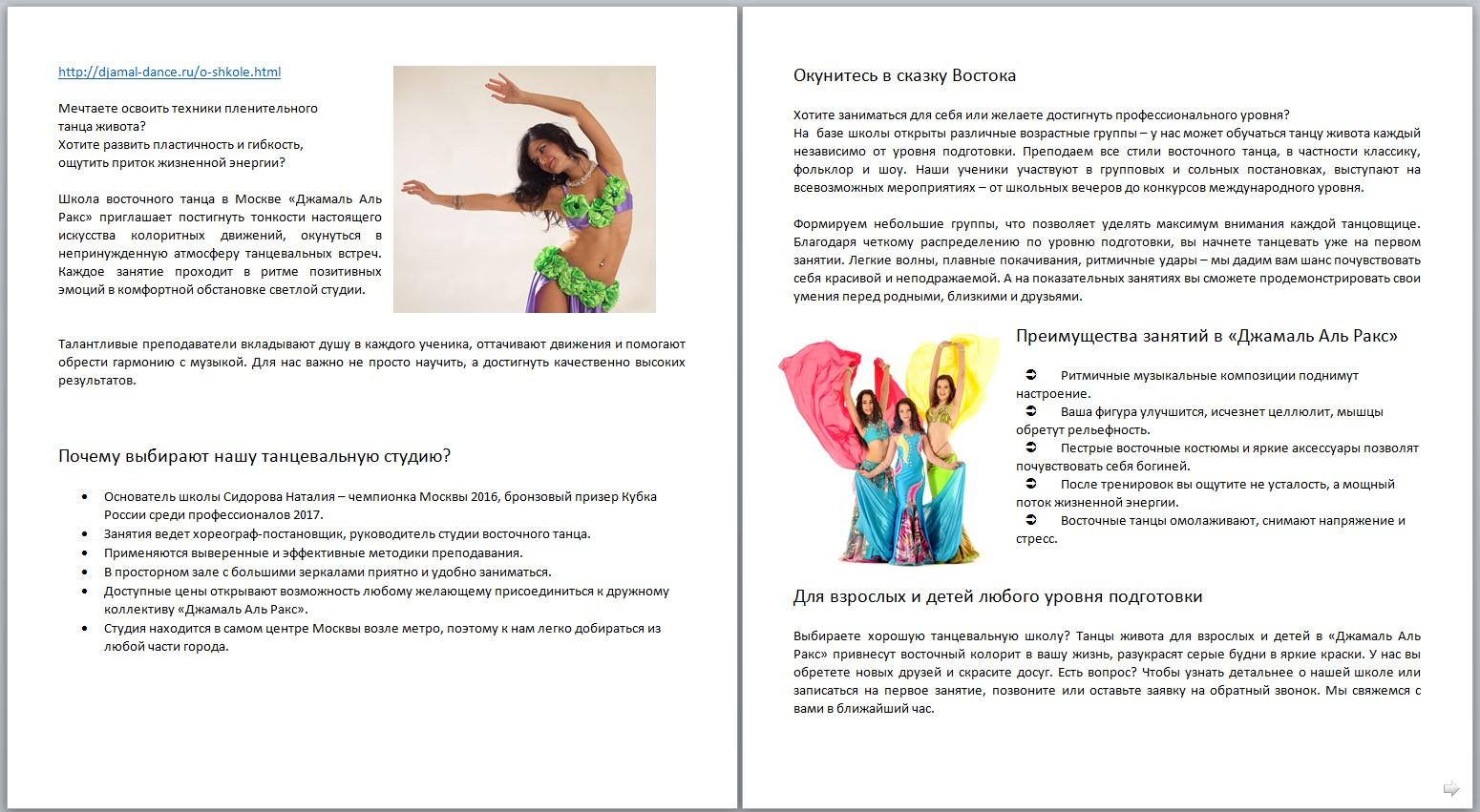 Главная страница.Школа восточных танцев в Москве