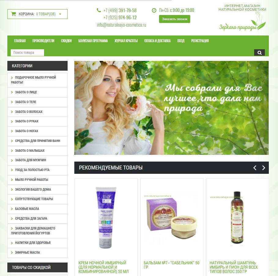 Натурален Интернет Магазин