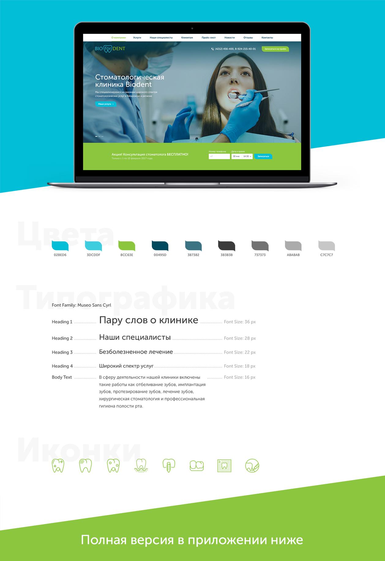 Разработка сайта для стоматологии