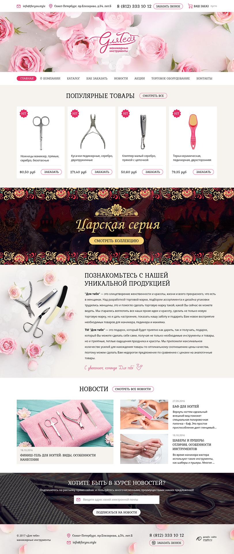 """Сайт-каталог """"Маникюрные инструменты"""""""
