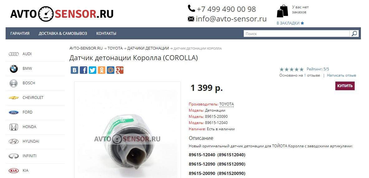 Отзывы для магазина avto-sensor.ru