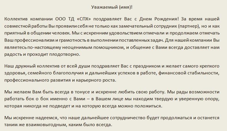 Поздравительное письмо для ООО ТД «СПХ»
