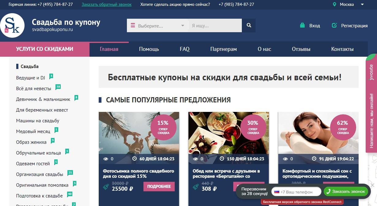"""Тексты для скидочного портала """"Свадьба по купону"""""""