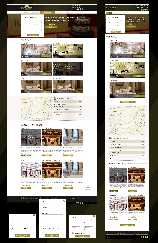 дизайн гостиницы Парламент